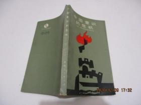 中国意识的危机 五四时期激烈的反传统主义(增订再版)   正版现货   无勾画 无字迹  10-3号柜