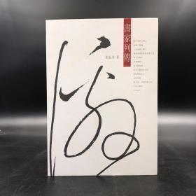 香港三联书店版  刘长春《書家列傳》(锁线胶订)