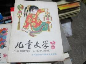 儿童文学杂志1992年第12期(总第176期)