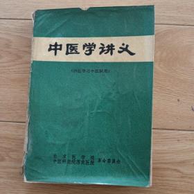 中医学讲义