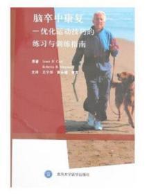 脑卒中康复:优化运动技巧的练习与训练指南 卡尔  著 北京大学医学出版社 9787810719964