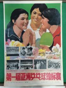 第一届亚洲乒乓球锦标赛