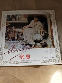 黑胶唱片-世界著名抒情音乐小品(4)沉思