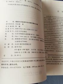 中山大学港澳研究文丛—香港与内地老年社会福利模式比较
