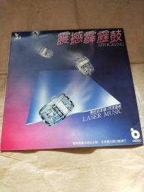 黑胶唱片-震撼霹雳鼓
