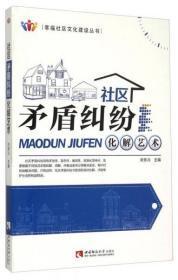 正版二手 幸福社区文化建设丛书:社区矛盾纠纷化解艺术 刘怀川  编 9787562173373