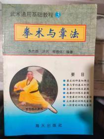 武术通用基础教程 3《拳术与掌法.》