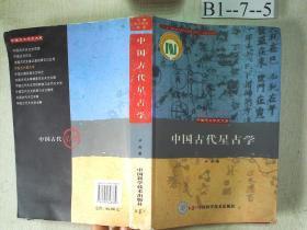 中国古代星占学