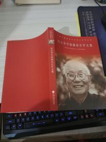 纪念李可染诞辰百年文集