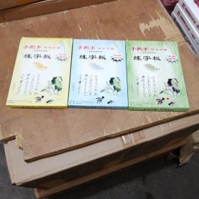 手把手特效凹槽练字板  1-2年级  3-4年级5-6年级  1-2年级少一支笔一临摹本一个