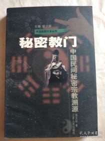 秘密教会:中国民间秘密宗教溯源(中国秘密社会丛书)