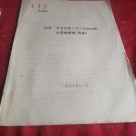 江青一九七六年十月一日在清华大学的讲话  (节录)1976年文革末期供批判用,四人帮人员原汁原味讲话批示等老资料,供批判四人帮参考,都是活页或简单装订,几张纸的内容