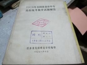1978年全国各省市中专高校统考数学试题解答