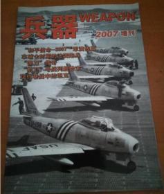 兵器增刊2007