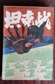 坦克战 95年1版1印 包邮挂刷