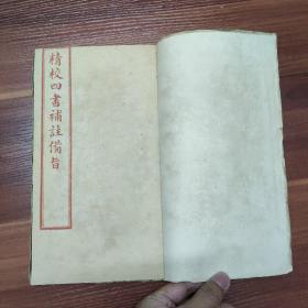 精校四书补注备旨--上论卷一卷二-线装