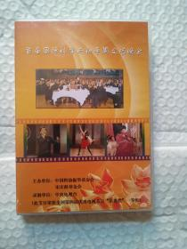 首届国际科学与和平周文艺晚会。和平颂。1989