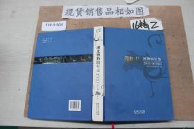 湖北博物馆年鉴.2010