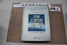 中国工商行政管理年鉴.2006