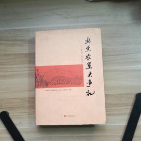 北京农垦大事记(1949-2015)