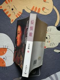 王安忆 《长恨歌》