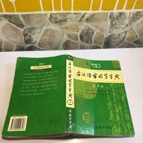 古汉语常用字字典 第4