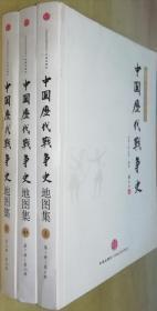中国历代战争史地图集  上中下(16开平装 全3册)