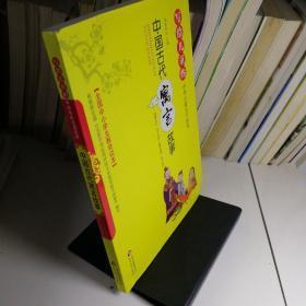 写给儿童的中华传统文化故事:中国古代寓言故事(彩图版)