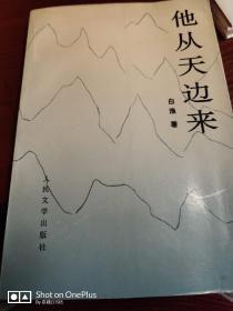 签名本:他从天边来——白渔诗选