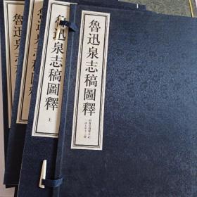 古钱币图谱资料-鲁迅泉志稿图释(一函上中下全三册)