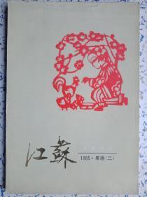 江苏年画缩样1985·年画(二)
