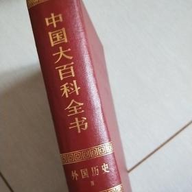 中国大百科全书(外国历史2)