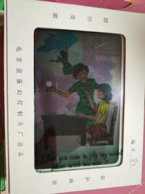 北京宏庙幻灯制片厂  幻灯片  英语第三册