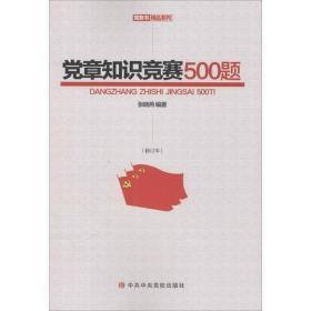 党章知识竞赛500题(修订本)