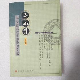 三元集:冯今源宗教学术论著文选(下册)