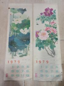 1979年年历画:牡丹、荷花(中国画)王庆升作  人民美术出版社