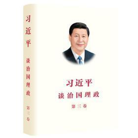 习近平谈治国理政 第3卷