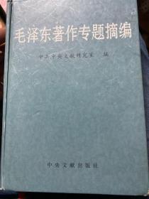 毛泽东著作专题摘编(上册)