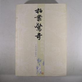 拍案惊奇(中国古代小说名著插图典藏系列)