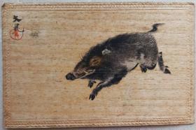 清代 1911年 明治四十四年元旦 猪年实寄生肖明信片 东京实寄 横须贺邮戳 特种材质 表面手感似木质 品相好