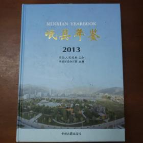 岷县年鉴2013