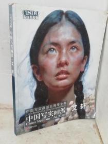 中国写实画派-艾轩
