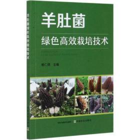 羊肚菌种植技术大全羊肚菌栽培农业培训教材2光盘3书籍