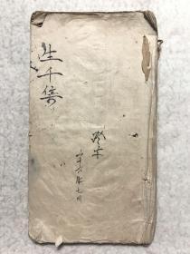 《生千集》民国范文抄本一册