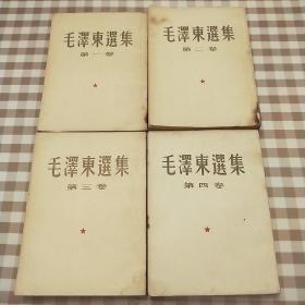 毛泽东选集 (五十年代  1-4卷)