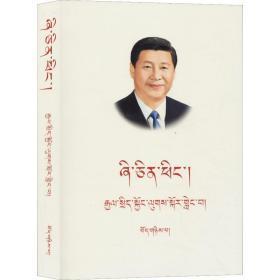 习近平谈治国理政 第2卷