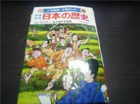 学习まんが 少年少女日本の历史 第9卷 立ちあがる民众 児玉幸多 小学馆 1982年 大32开硬精装 原版日本日文书 图片实拍