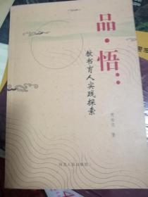 品悟:教书育人实践探索  贾俊花先生签赠本