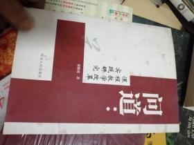 问道:课程教学改革实践研究  贾俊花先生签赠本
