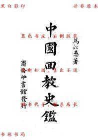 【复印件】中国回教史鉴-马以愚-民国商务印书馆刊本